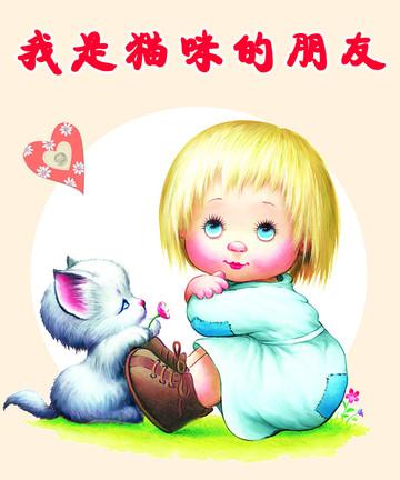 繁华都市里,小保安陈扬以 -我是猫咪的朋友漫画 10已完结 在线漫画