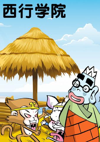 繁华都市里,小保安陈扬以 -西行学院漫画 10已完结 在线漫画